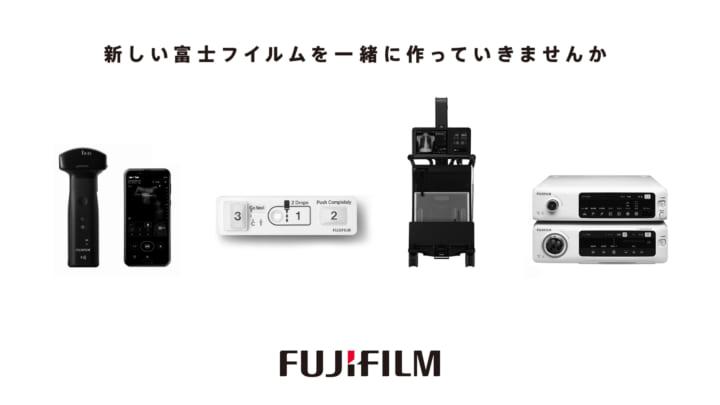 医療機器をデザインするプロダクトデザイナー募集 「 新しい富士フイルムを 一緒に作っていきませんか」