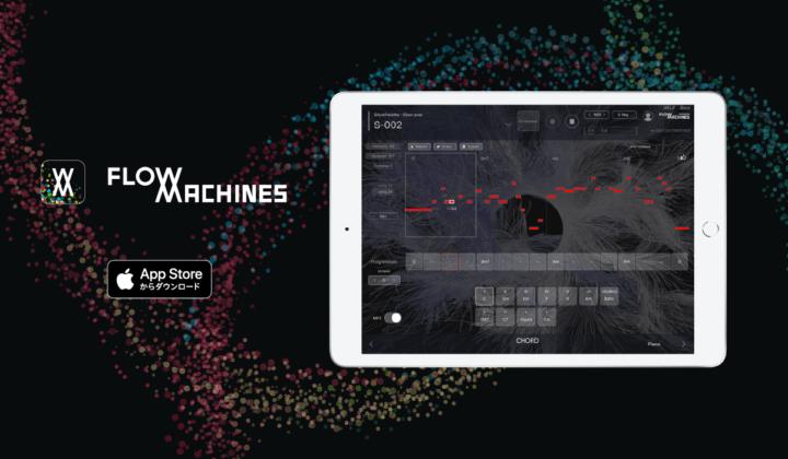 AIで望むスタイルに合わせて作曲をアシストする ソニーCSLのアプリ「Flow Machines Mobile」