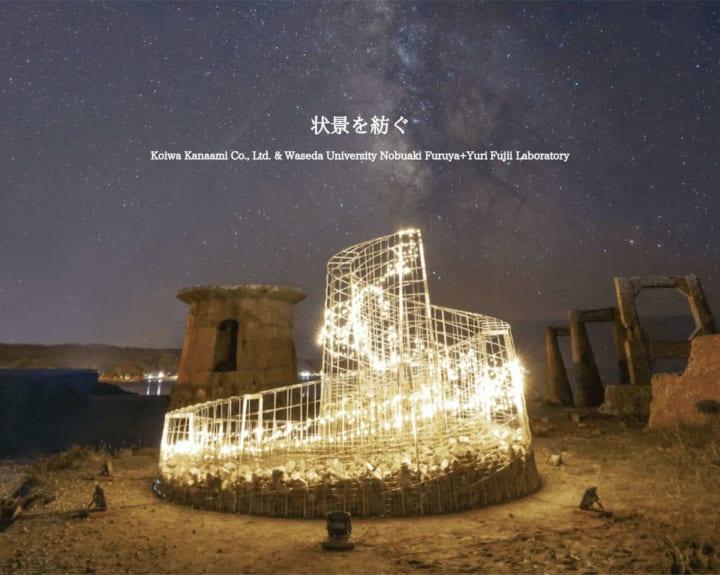 佐渡ヶ島の山の生産システムや歴史的な繋がりを 想起させるアート作品「状景を紡ぐ」