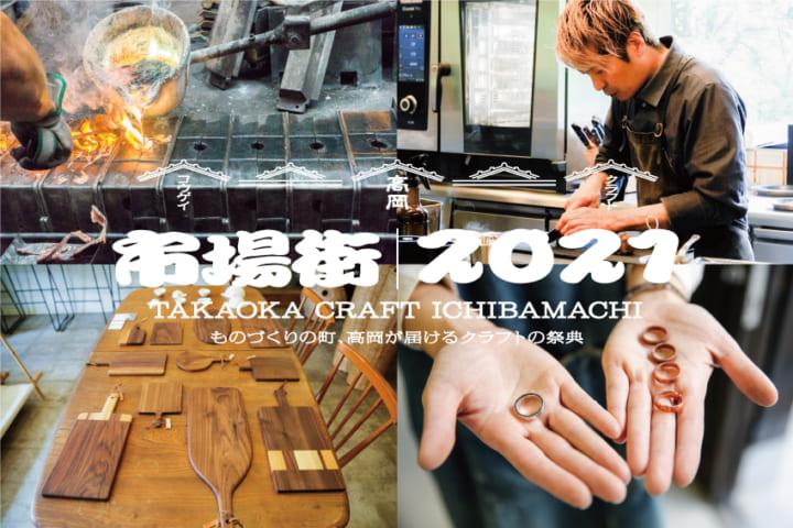 伝統産業とクリエイターによるプロダクトを紹介する 富山・高岡のクラフトイベント「市場街」