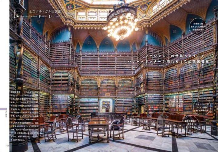 建築好きのための63の近現代建築を紹介する ビジュアルブック「絵本のようにめくる建築の物語」