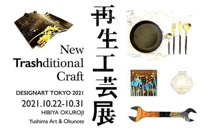 オクノテ、端材・廃材に紙の加飾技法を活用した プロダクトやアート作品展「再生工芸展 -New Trashditioal…