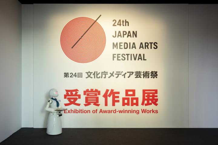 時代を反映するメディア作品10選 「第24回文化庁メディア芸術祭」受賞作品展レポート