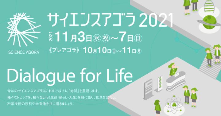 科学と社会をつなぐ「サイエンスアゴラ2021」 テーマは対話を重視する「Dialogue for Life」