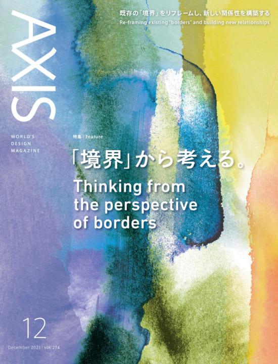 デザイン誌「AXIS」最新号(214号) 2021年11月1日(月)発売です