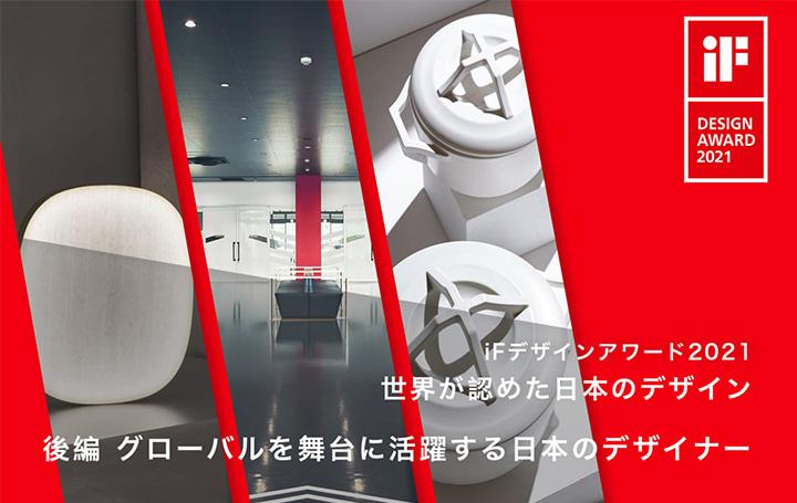 世界が認めた日本のデザイン 後編  iFデザインアワード2021 「グローバルを舞台に活躍する日本のデザイナ…