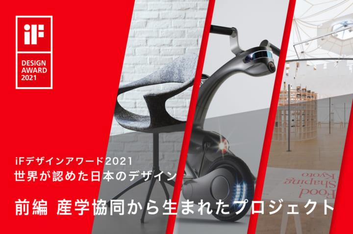 世界が認めた日本のデザイン 前編  iFデザインアワード2021 「産学協同から生まれたプロジェクト」